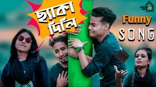 Cheka Dili Song | ছ্যাকা দিলি | Funny Song | Bangla New Song 2019 | Dekhar Moto Tv | Rasel Rahman