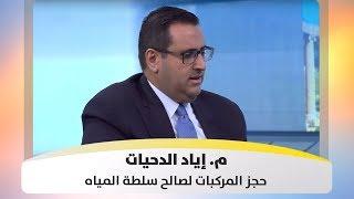 م. إياد الدحيات - حجز المركبات لصالح سلطة المياه