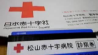 松山赤十字病院交換手の偽り