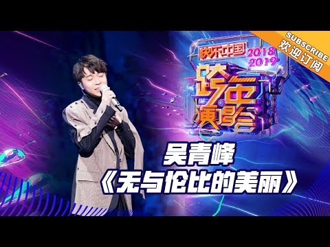 [ Clip ] 吴青峰《无与伦比的美丽》 《2019湖南卫视跨年演唱会》【湖南卫视1080P官方版】