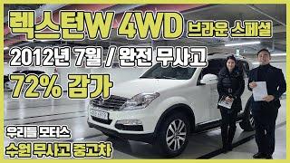 쌍용 렉스턴W 2.0 4WD RX7 브라운 스페셜 수원…