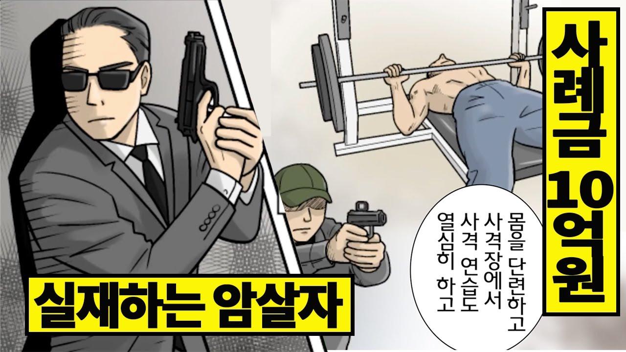 [실화]선진국에도 존재하는 프로 살인청부업자의 실상을 만화로 소개합니다[만화][영상툰]