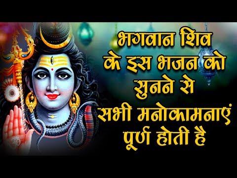 भगवान-शिव-के-इस-भजन-को-सुनने-से-सभी-मनोकामनाएं-पूर्ण-होती-हैं-||
