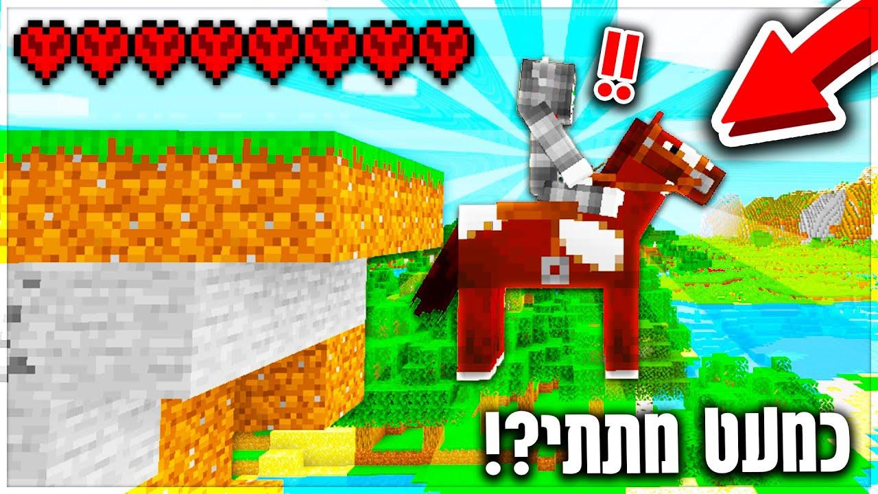 נפלתי ביחד עם הסוס שלי וכמעט מתתי?! *מיינקראפט הישרדות הארדקור אבל עם אתגרים!!*