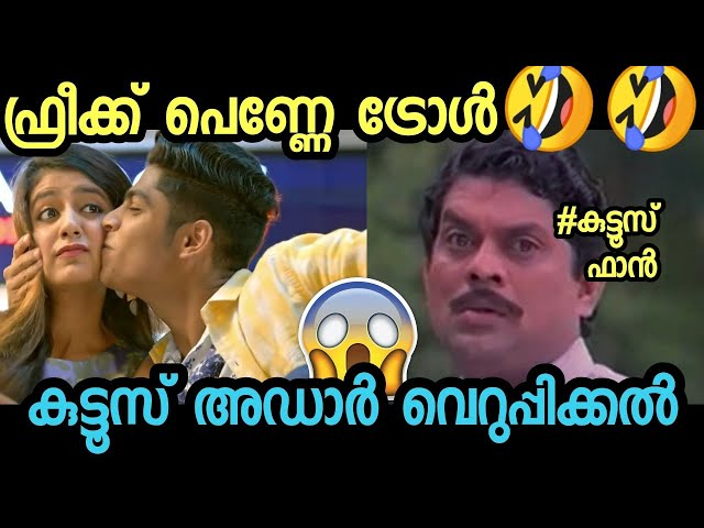 ???????? ?????? ????? ??????? | Freak Penne troll video | Priya varrier | Roshan | Omar lulu