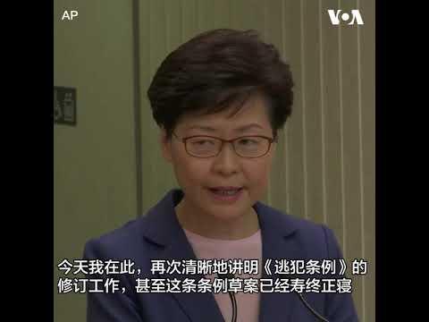 林郑月娥:《逃犯条例》完全失败、寿终正寝