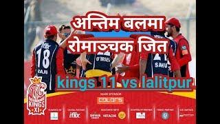 EPL 1st Qualifier HD kathmandu vs lalitpur