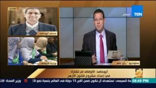 محمد أبو حامد: الأوقاف لم تشارك في إعداد مشروع قانون الأزهر