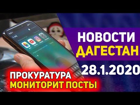 Новости Дагестана за 28.01.2020 год