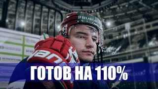 «Готов на 110%» : cборная возобновила тренировки на «Минск-Арене»