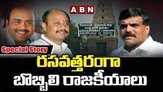 Special Story On Vizianagaram Bobbili Politics   Botsa Satyanarayana   ABN Telugu