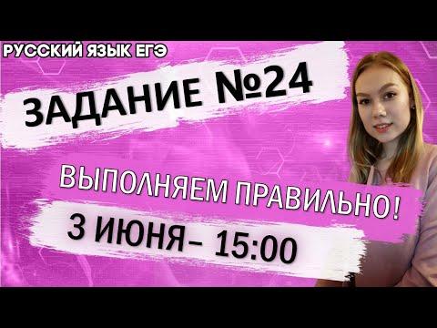 🔴ЕГЭ Русский Язык 2021 | Задание 24 | Лексические средства выразительности | Выполняем правильно!