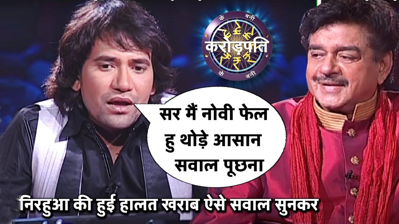 #निरहुआ की हुई हालत ख़राब - Ke Bani Crorepati- EP- 30- Full Episode | Bhojpuri show