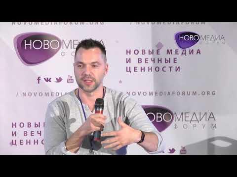 Алексей Арестович —