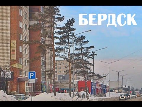 знакомства нсо бердск