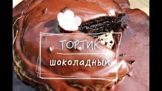 """Шоколадный тортик """"Шоколадная мечта"""". Веганские рецепты"""
