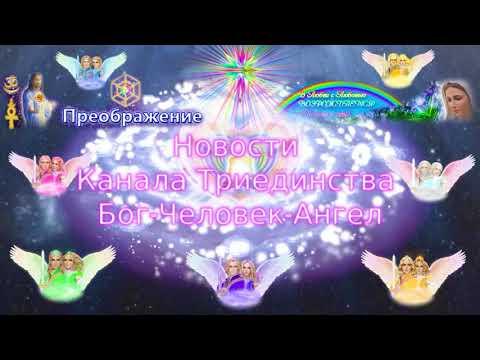 Новости Канала Бог-Человек-Ангел. Сентябрь 2017