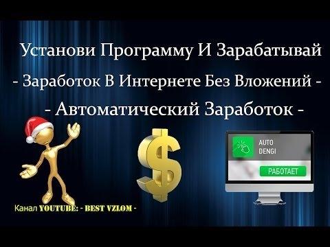 Автоматическая программа для заработка денег | партнёрская программа