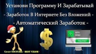 Программа для  Автоматического Заработка в Интернете от 1000 рублей в день!