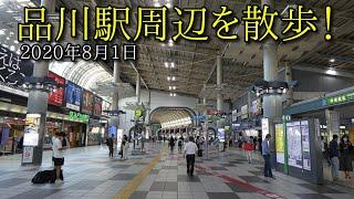大都会のオフィス街! 品川駅 周辺を散策 (Japan Walking around  Shinagawa Station)