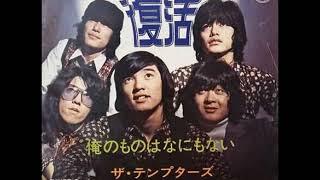 ザ・テンプターズThe Tempters/⑩俺のものはなにもない(1970年3月25日...