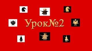 Шахматы , Шахматы для начинающих , Шахматы для детей Шах .Мат.Пат.!Урок № 2