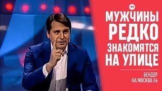 «Секс без добровольного согласия» [Пикап.ру на Москва 24]