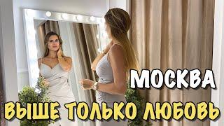 Москва Влог Смотровая площадка выше только любовь Москва Сити