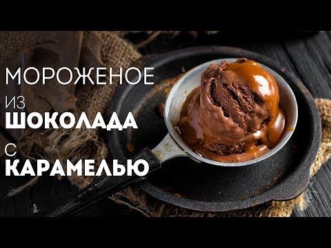 Сливочное мороженое с соленой