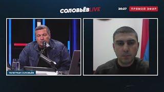 ПЕРЕМИРИЕ пока Соблюдается! Соловьев обсудил ситуацию в Карабахе
