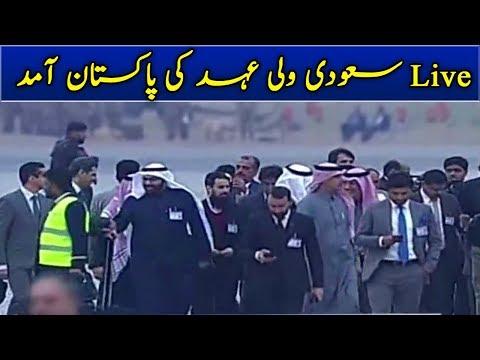 Saudi Wali Ahad Reached Pakistan | Live Noor Khan Air Base