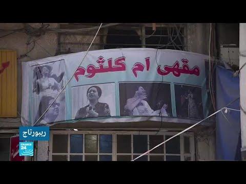مقهى أم كلثوم ببغداد  يتحدى الظروف الصعبة في العراق!  - 12:55-2019 / 3 / 19