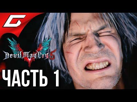 DEVIL MAY CRY 5 ➤ Прохождение #1 ➤ ДАНТЕ ПРОИГРАЛ