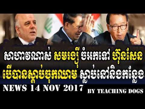 Cambodia News Today RFI Radio France International Khmer Evening Tuesday 11/14/2017