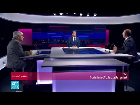 إيران.. تعتيم إعلامي على الاحتجاجات  - نشر قبل 2 ساعة