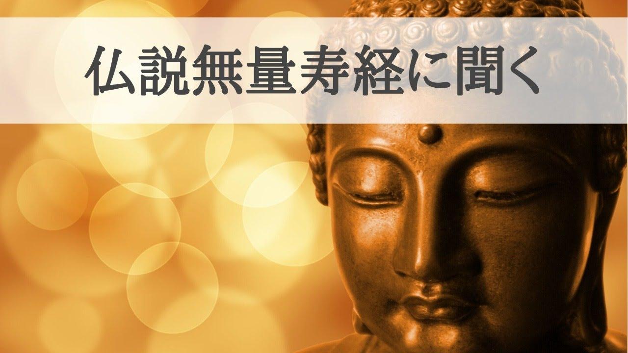 船橋昭和浄苑「仏説無量寿経に聞く」 2020年6月13日
