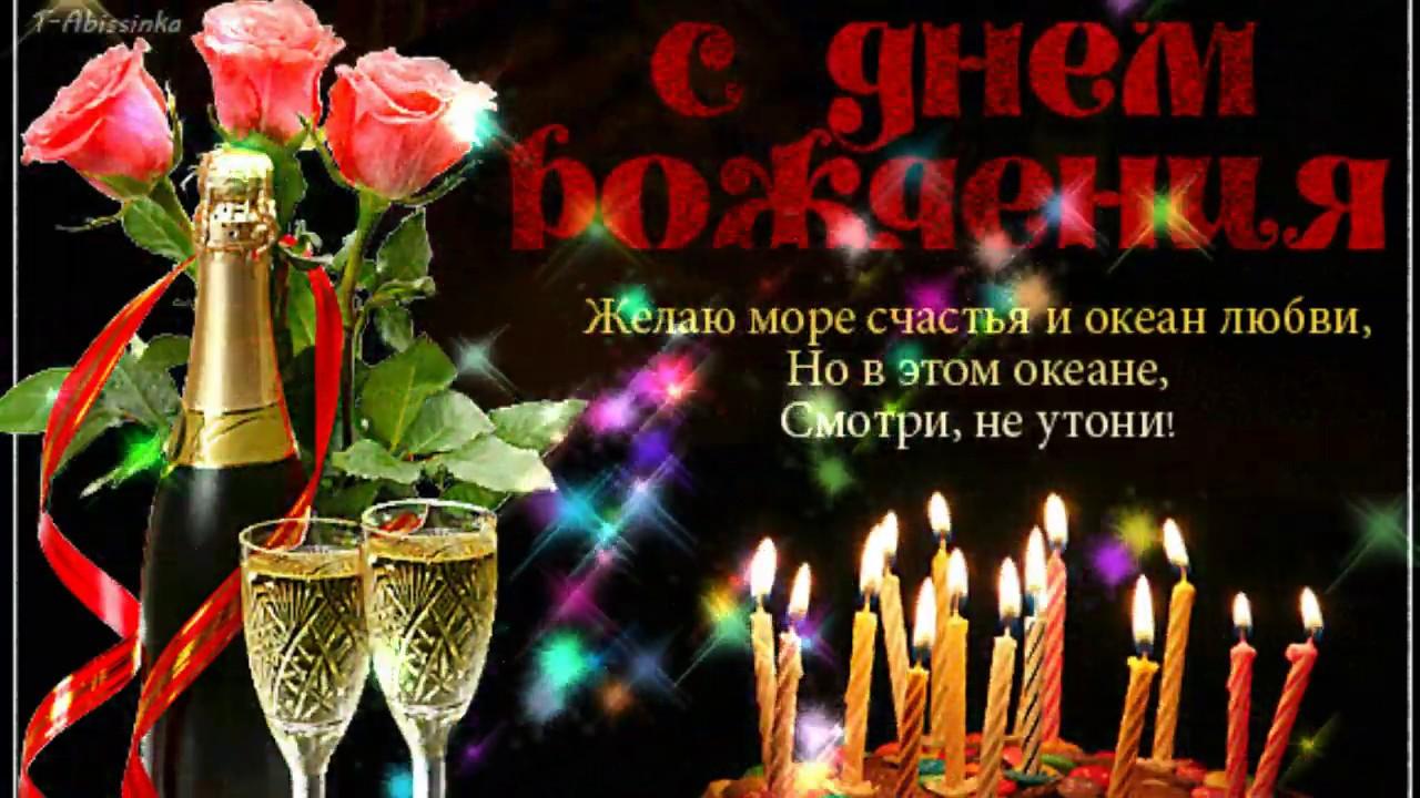 Открытка с днем рождения с тортом и шампанским