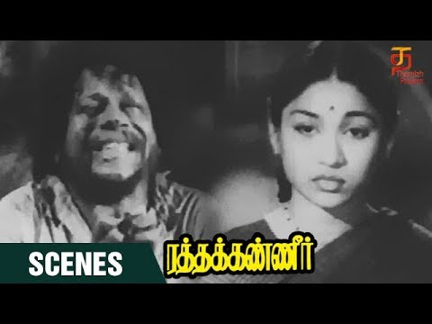 Ratha Kanneer Tamil Movie Scenes | Sriranjani Taking Care Of M R Radha | M R Radha | Thamizh Padam
