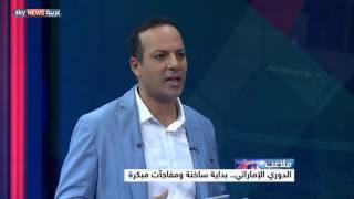 ملاعب.. الدوريان السعودي والإماراتي ومونديال ألعاب القوى