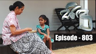 Sidu | Episode 803 04th September 2019 Thumbnail