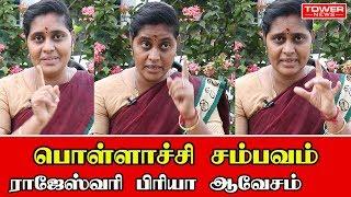 பொள்ளாச்சி பாலியல் சம்பவம் ராஜேஸ்வரி பிரியா ஆவேசம் | Rajeshwari priya | pollachi issue |