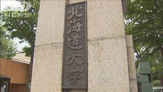 スパイ行為関与の疑い 北海道大学教授が中国で拘束(19/10/19)
