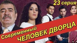 Турецкий сериал Человек дворца, 23 серия
