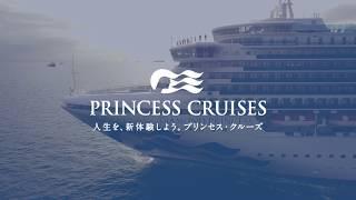 ダイヤモンド・プリンセス 船内紹介 | プリンセス・クルーズ