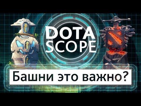 видео: dotascope 4.0 Вышки это важно?