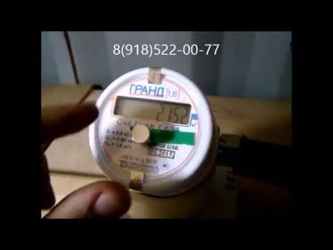 Газовый счетчик гранд (остановка) - YouTube