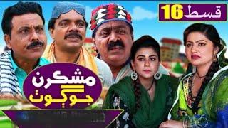 Mashkiran jo Goth episode 16 soap serial/ Sindh Dama Dam TV/ Sindhi drama / 16 episode 16 //