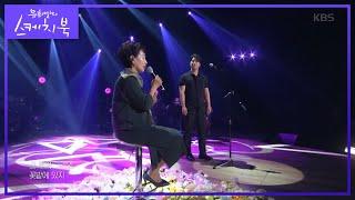 김진호X노기화(어머니) - 엄마의 프로필 사진은 왜 꽃밭일까♬ [유희열의 스케치북/Yu Huiyeols Sketchbook] 20200508