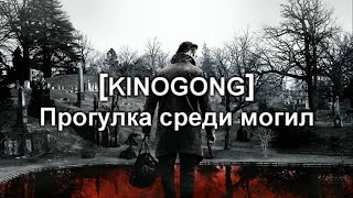 [KINOGONG] Прогулка среди могил - обзор