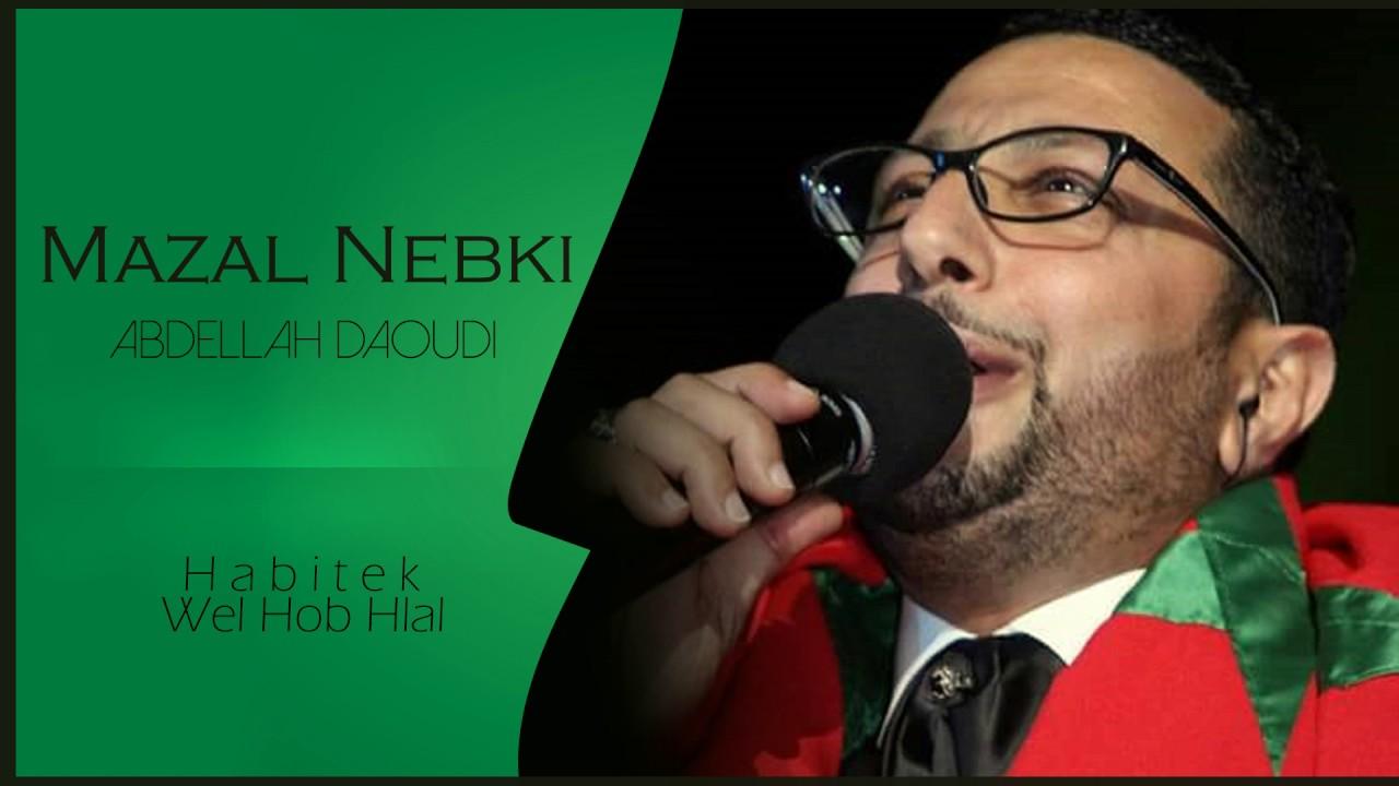daoudi 2011 hasbini bhal khouk mp3